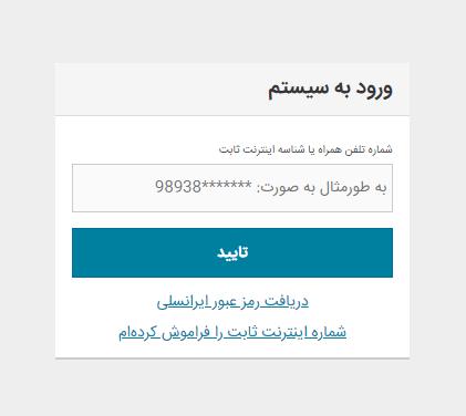ایرانسل من وب کامپیوتر - ویندوز برای مدیریت حساب خود