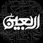 دانلود Ziarat Arbaeen 1.4 اپلیکیشن زیارت اربعین صوتی + متن برای اندروید