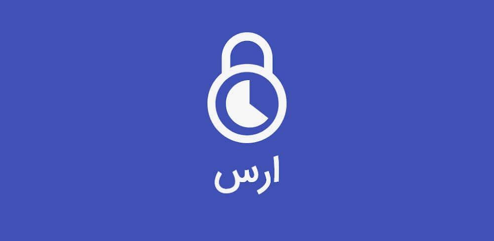 دانلود Aras 1.7.1 اپلیکیشن ارس رمز یکبار مصرف برای اندروید