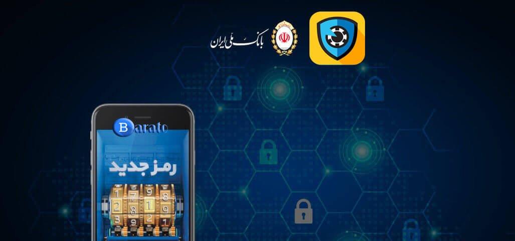 دانلود RamzBan 1.1.0 اپلیکیشن رمزبان دریافت رمز یکبار مصرف بانک ملی برای اندروید