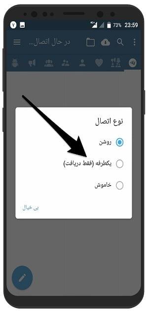آموزش تصویری قطع اینترنت موبوگرام در گوشی اندروید - یکطرفه کردن