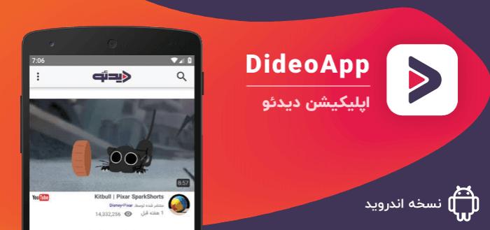 دانلود Dideo 1.3.7 اپلیکیشن دیدئو تماشای بدون محدودیت ویدئو در اندروید