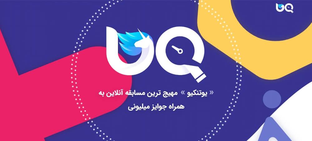 دانلود U10Q نسخه جدید اپلیکیشن یوتنکیو برای اندروید