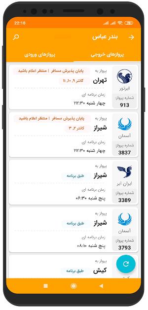 آموزش علی بابا - مشاهده اطلاعات پرواز فرودگاه ها در گوشی اندروید