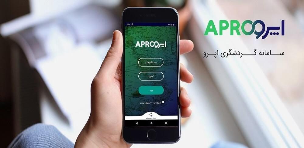 دانلود Apro 1.4 نسخه جدید اپلیکیشن گردشگری اپرو برای اندروید