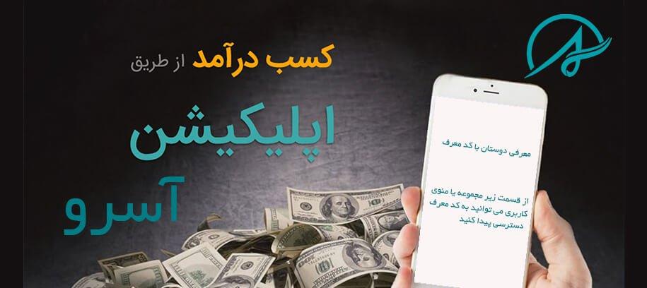 دانلود Asro 1.0.2 اپلیکیشن آسرو کسب درآمد آنلاین و گردشگری برای اندروید
