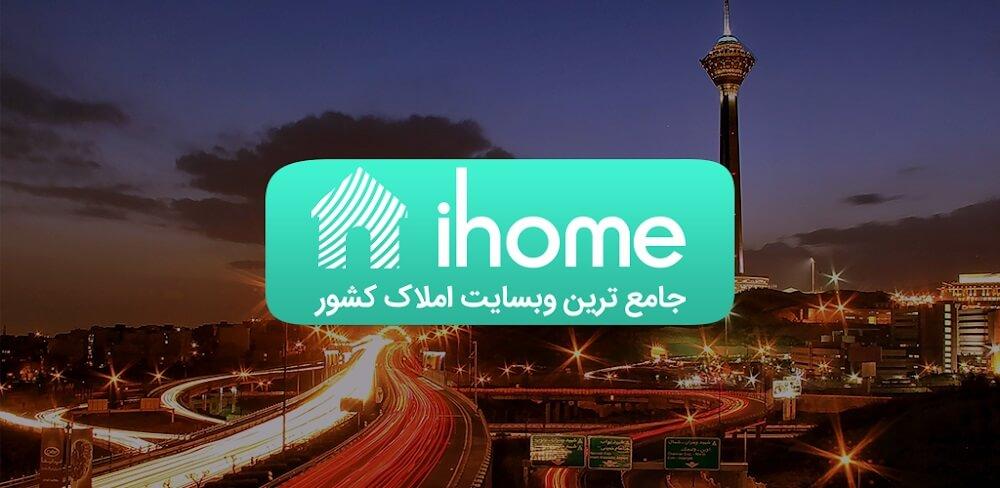 دانلود iHome آیهوم اپلیکیشن خرید و اجاره ملک در اندروید