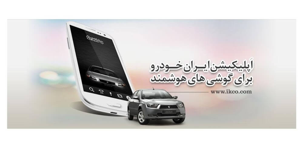 دانلود ikco 1.46 نسخه جدید اپلیکیشن ایران خودرو برای اندروید