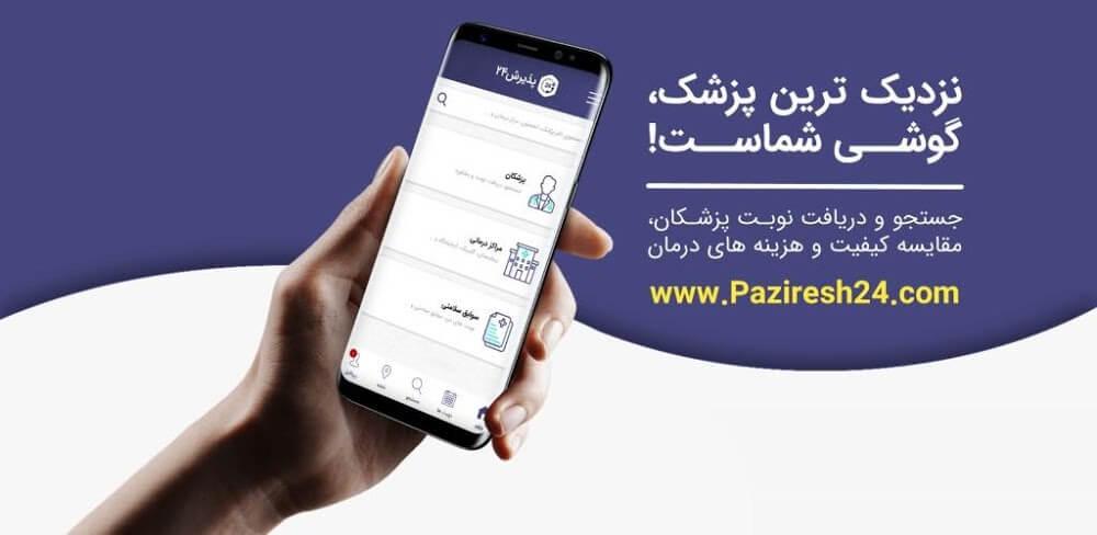 دانلود Paziresh24 نسخه جدید اپلیکیشن دریافت نوبت دکتر پذیرش ۲۴ برای اندروید