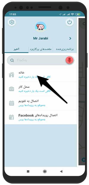 آموزش تصویری ذخیره آدرس در ویز Waze اندروید