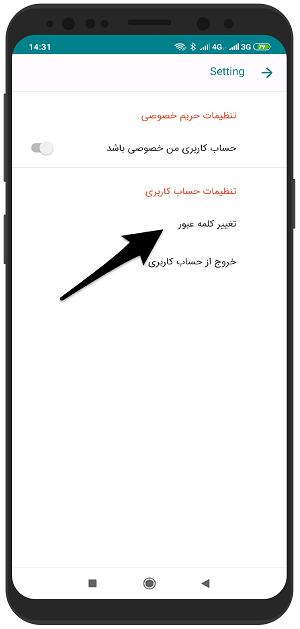 آموزش تصویری تغییر رمز پونز در گوشی اندروید