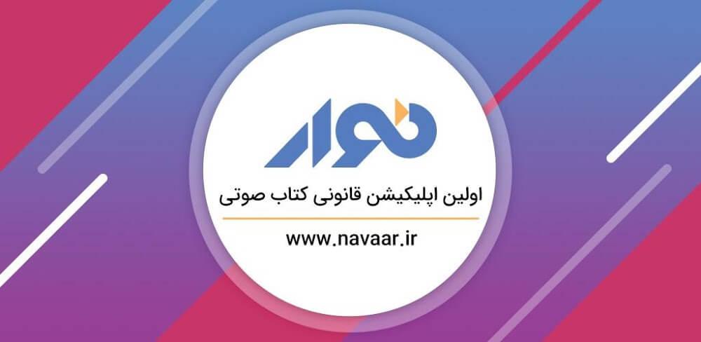 دانلود Navaar نسخه جدید اپلیکیشن نوار برای اندروید