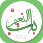 دانلود BabonNaeim 3.9.5 نسخه جدید مفاتیح صوتی باب النعیم برای اندروید