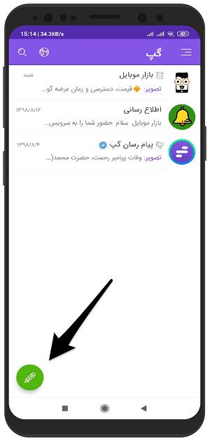 آموزش ساخت گروه در گپ مسنجر پیام رسان ایرانی اندروید
