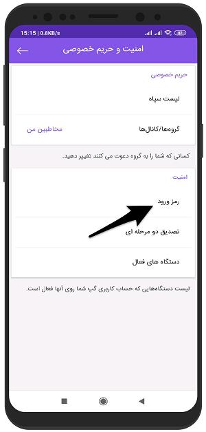 آموزش قرار دادن رمز روی بله پیام رسان ایرانی برای اندروید