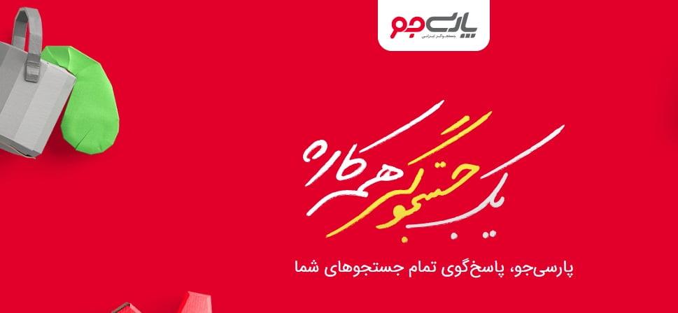 دانلود Parsijoo 2.4 نسخه جدید پارسی جو موتور جستجوگر فارسی برای اندروید