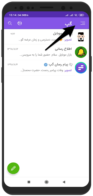 آموزش خارج شدن از اکانت در گپ مسنجر پیام رسان ایرانی اندروید