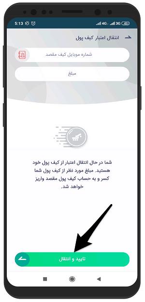آموزش انتقال اعتبار کیف پول به دیگران در اپلیکیشن سکه اندروید