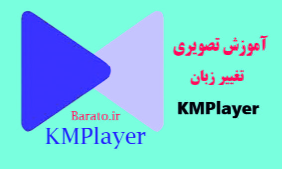 آموزش تصویری تغییر زبان کامپلیر کامپیوتر Kmplayer در ویندوز