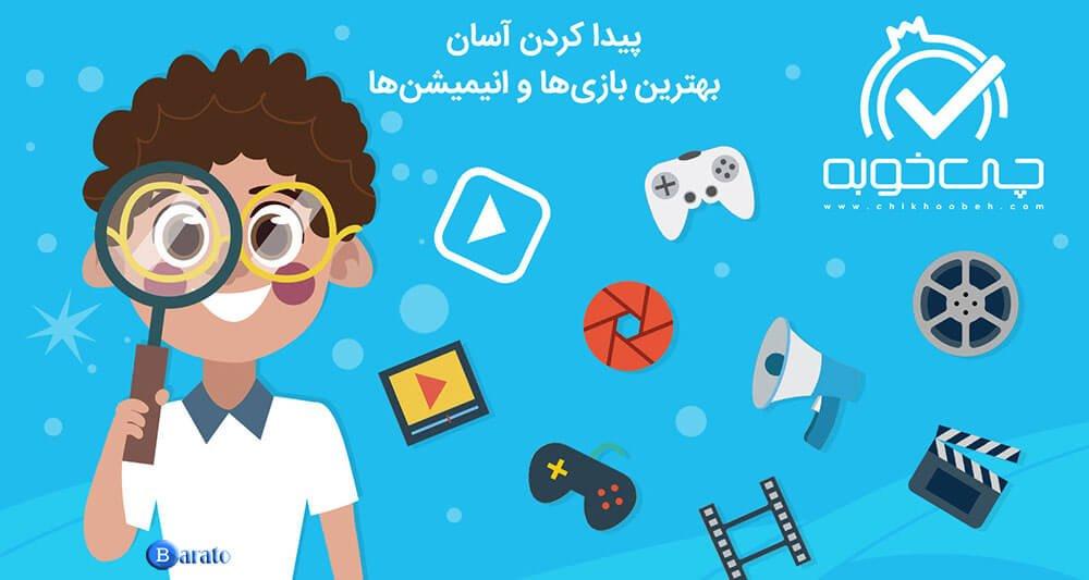 دانلود Chikhoobeh اپلیکشن چی خوبه راهنمای والدین برای اندروید