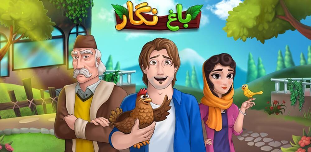 دانلود Baghe Negar 1.2.3 بازی ایرانی باغ نگار برای گوشی اندروید