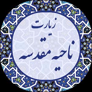 دانلود Nahiya Muqaddas 10.0 اپلیکیشن زیارت ناحیه مقدسه صوتی برای اندروید