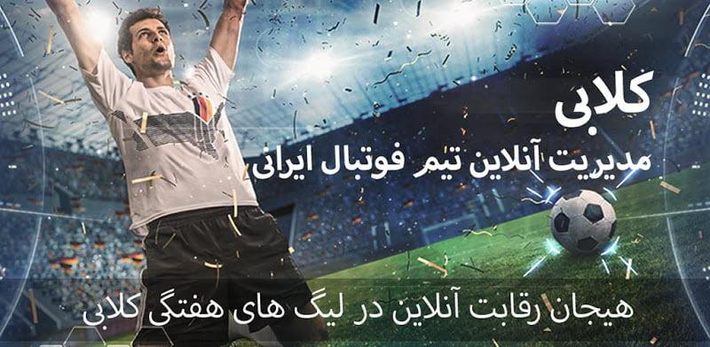 دانلود Cluby 1.8.0 نسخه جدید بازی کلابی مدیریت آنلاین تیم فوتبال برای اندروید