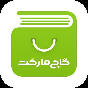 دانلود Gajmarket 2.1.1 نسخه جدید اپلیکیشن گاج مارکت برای اندروید