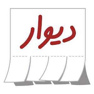 دانلود Divar 11.5.1 نسخه جدید برنامه دیوار خرید و فروش اجناس دست دوم اندروید 2