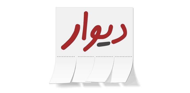 دانلود Divar 11.4.7 نسخه جدید برنامه دیوار خرید و فروش اجناس دست دوم اندروید 2