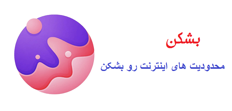 دانلود Beshkan 1.5.00194 اپلیکیشن بشکن محدودیت های اینترنت را دور بزنید اندروید