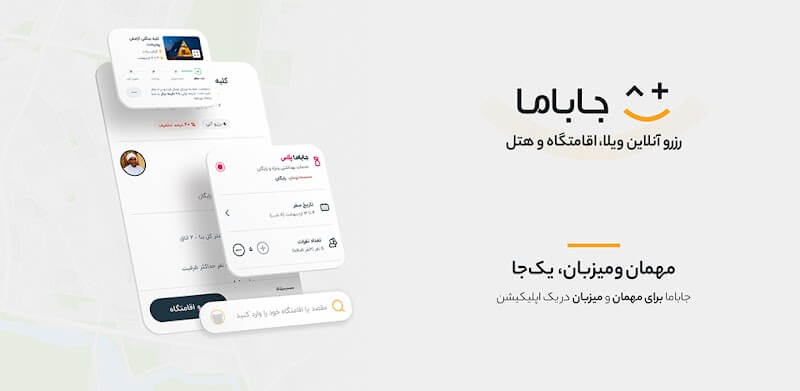 دانلود Jabama اپلیکیشن جاباما رزرو آنلاین ویلا، اقامتگاه و هتل برای اندروید
