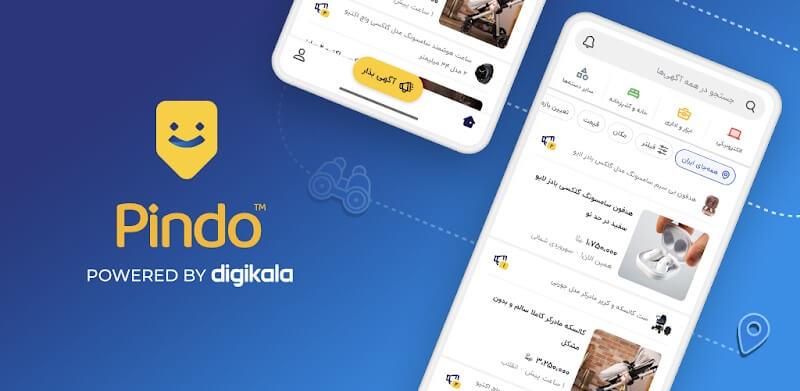دانلود Pindo اپلییکشن پیندو خرید و فروش کالای دست دوم برای اندروید