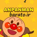 دانلود Anpanman تم جدید مسنجر لاین