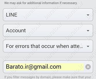 پشتیبانی لاین ارسال ایمیل برای رفع مشکل ورود به لاین