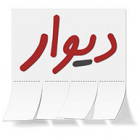دانلود Divar 11.3.8 نسخه جدید برنامه دیوار خرید و فروش اجناس دست دوم اندروید 2