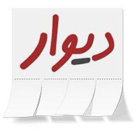 دانلود دیوار Divar خرید و فروش اجناس دست دوم اندروید