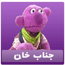 دانلود استیکر های جناب خان برای تلگرام Telegram